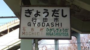 Gyodashi