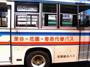 寄居行きの「代替バス」