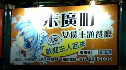 20100110_tainan_station1
